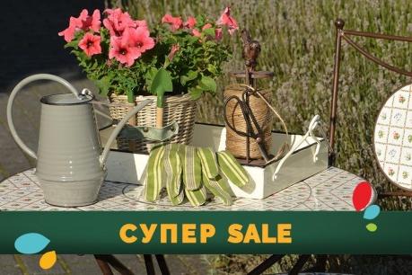 СУПЕР   SALE: Градина и двор