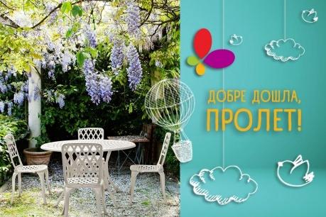 Добре дошла, Пролет: Пролетна градина