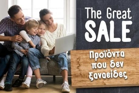 The Great Sale: Προϊόντα που δεν ξαναείδες