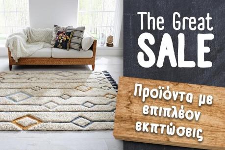 The Great Sale: Προϊόντα με επιπλέον έκπτωση