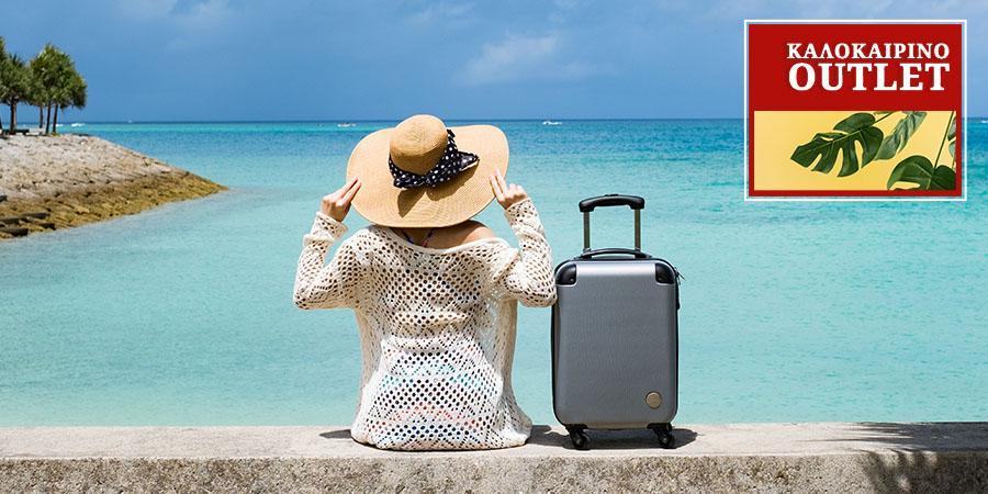 Καλοκαιρινό Outlet: Ταξιδέψτε με το My Valice